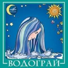 Виа Водограй: Водограй