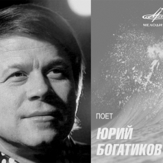 Юрий Богатиков: Поет Богатиков Юрий