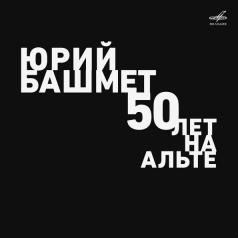 Юрий Башмет: 50 Лет На Альте