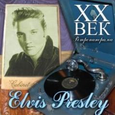 XX Век. Ретропанорама: Elvis Presley