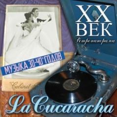 XX Век. Ретропанорама: La Cucaracha - Музыка 30-40Х Гг.