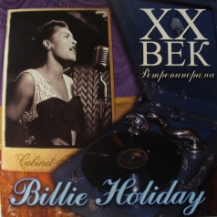 XX Век. Ретропанорама: Billie Holiday