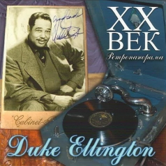 XX Век. Ретропанорама: Duke Ellington