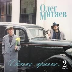 Олег Митяев: Светлое Прошлое Ч.2