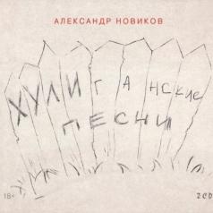 Александр Новиков: Хулиганские Песни