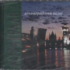 Песни О Ленинграде - Ленинградские Мосты