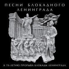 Песни О Ленинграде - Песни Блокадного Ленинграда