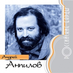 Андрей Анпилов: Российские Барды