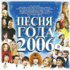 Песня Года 2006