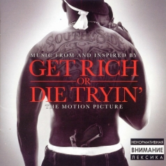 50 Cent (50 центов): Get Rich Or Die Tryin' (OST)