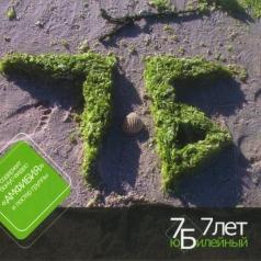 7Б: 7 Лет Юбилейный