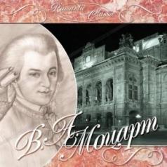 Классика: Rom. Classic-Моцарт