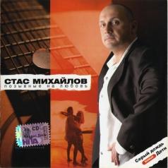 Стас Михайлов: Позывные На Любовь