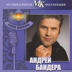 Андрей Бандера: Муз. Коллекция Аллея Шансона - Лучшее