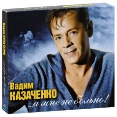 Вадим Казаченко: А Мне Не Больно