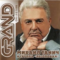 Михпил Танич: Grand Collection