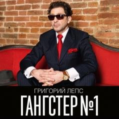 Григорий Лепс: Гангстер №1