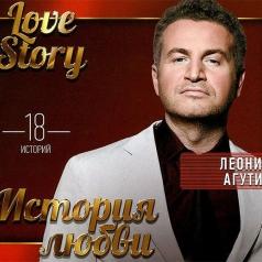 Леонид Агутин: Love Story. Музыкальные Истории О Любви