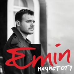 Emin (Эмин): Начистоту