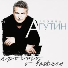 Леонид Агутин: Просто О Важном