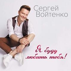 Сергей Войтенко: Я Буду Любить Тебя!