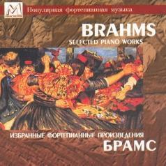 Брамс(Избранные Фортепианные Произведени