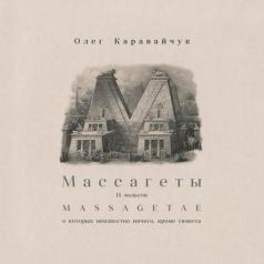Олег Каравайчук: Mussagetae & Musagetes