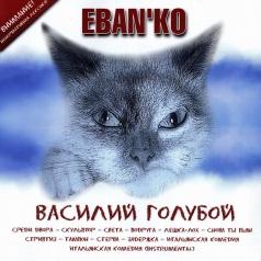 Eban'Ko (Ебаько): Василий Голубой