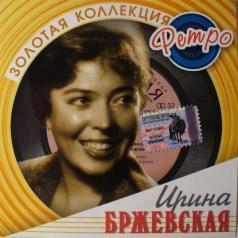 Ирина Бржевская: Золотая коллекция