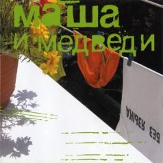 Маша и Медведи: Без Языка