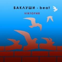 Баклуши-Beat: Viктория