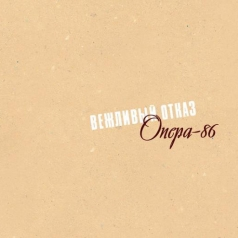 Вежливый Отказ: Опера-86