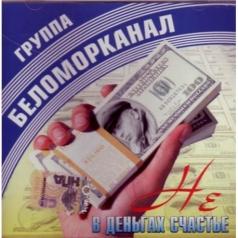 Беломорканал: Не В Деньгах Счастье