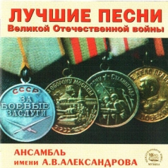 Ансамбль Александрова: Лучшие Песни Великой Отечественной Войны