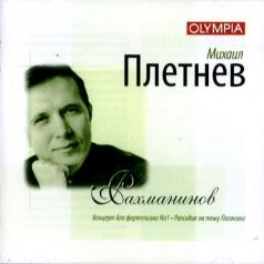 Михаил Плетнёв: Рахманинов