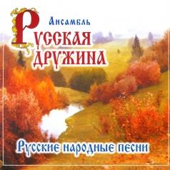 Ансамбль Русская Дружина: Русские Народные Песни