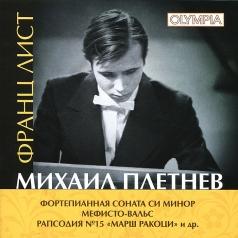 Классика: Pletnev Liszt Соната Мефисто-Вальс