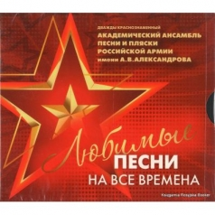 Ансамбль Александрова: Любимые Песни На Все Времена