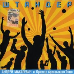 Андрей Макаревич: Штандер