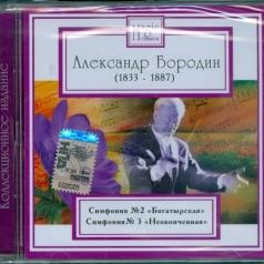 Классика: Бородин А. Симфонии №2 И №3 (Magic Classiсs)