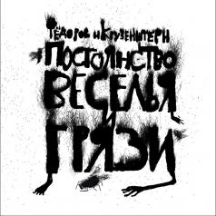 Фёдоров Леонид: Постоянство Веселья И Грязи