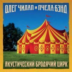 Чилап Олег: Акустический Бродячий Цирк