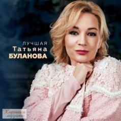 Татьяна Буланова: Лучшая