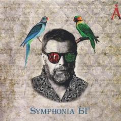 Аквариум: Symphonia Бг