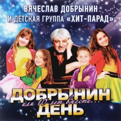 Вячеслав Добрынин: Добрынин День
