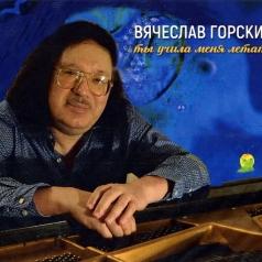 Вячеслав Горский: Ты Учила Меня Летать