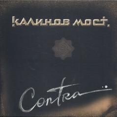 Калинов Мост: Contra