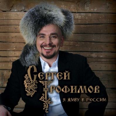 Трофим: Я Живу В России