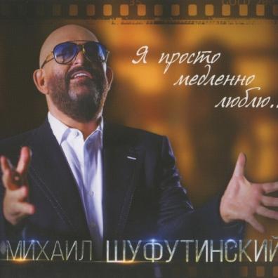 Михаил Шуфутинский: Я Просто Медленно Люблю