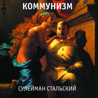 Гражданская Оборона: Сулейман Стальский